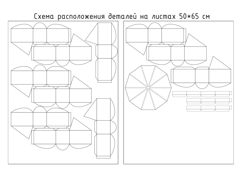 Схема расположения деталей на листах 50*65 см